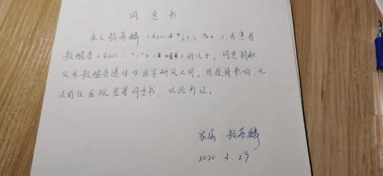3月29日晚上9点18分,敖慕麟手写的遗体捐献同意书。受访者供图