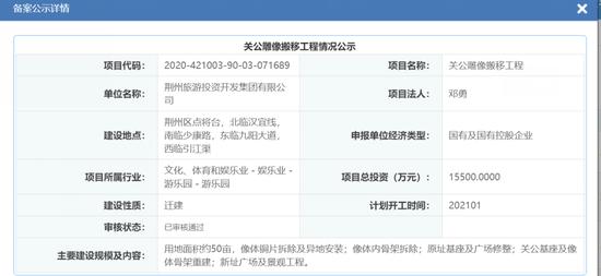 关公雕像搬移工程情况公示 湖北省投资项目在线审批监管平台官网 截图