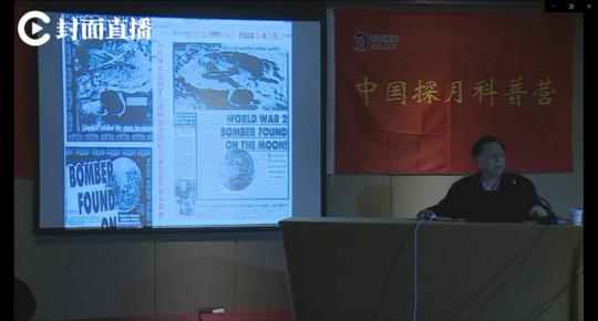 欧阳院士讲1988年4月5日《世界新闻周刊》刊登的外星人劫持轰炸机到月球背面的故事