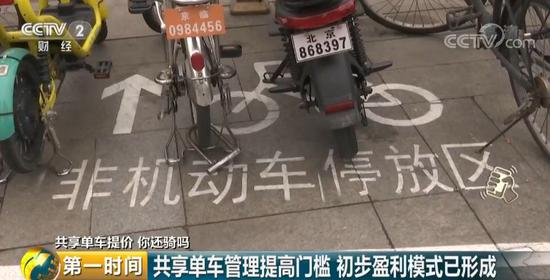 1小时4元 – 共享单车集体涨价贵过公交 你还会骑吗?的照片 - 10