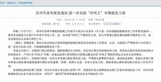 苏州市发布《关于进一步加强超限超载查处工作的紧急通知》