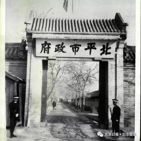 北平市政府大门,位置为中南海北门。