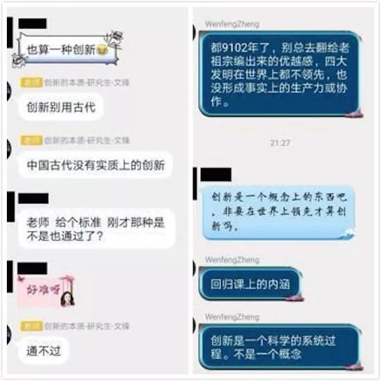 课程QQ群聊天记录截图