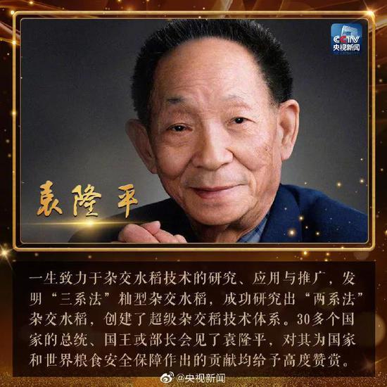 """获""""共和国勋章""""当天 90岁的他还在田里干活"""