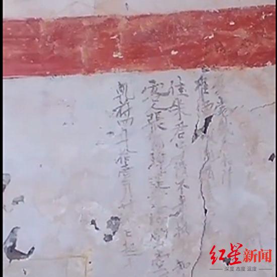 ▲除了壁画中的人物表,墙上还有一处文字依稀可见。图据网络