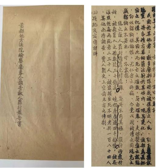 《首都地方法院检察处奉令调查敌人罪行报告书》(南京市档案馆提供)