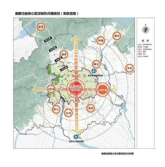 首都功能核心区控制性详细规划发布 一张蓝图绘就首善之区