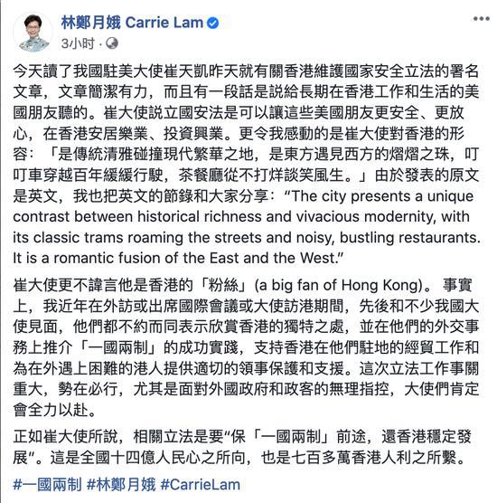 林郑月娥社交媒体截图