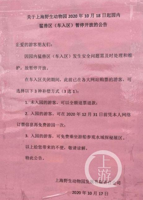▲10月17日,上海野生动物园发布消息称,从10月18日起,猛兽区(车入区)暂停开放。图片来源/网传图片