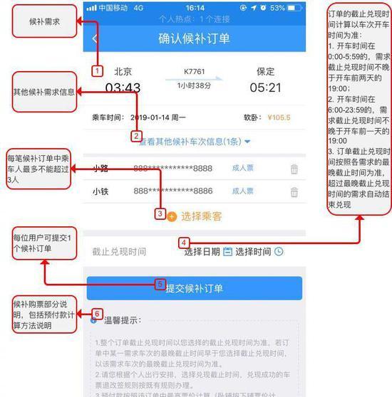 图片来自12306官方网站
