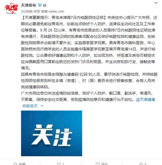 天津重要提示:青岛来津需7日内核酸阴性证明