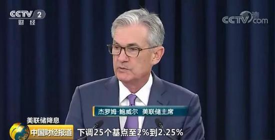 美联储十年来首降息 将推倒全球市场多米诺骨牌?