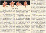 1998年12月12日,《北京日报》5版