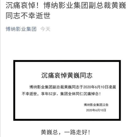 黄巍坠楼身亡警方排除刑案嫌疑 贾樟柯:行业之悲