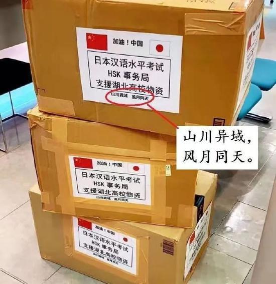 """日本捐赠中国防疫物资上印有""""山川异域,风月同天""""。图片来自网络"""