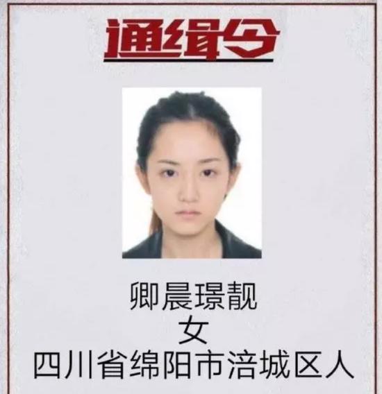 ▲绵阳市公安局官微11月20日公开曝光了包括卿晨璟靓在内的7名嫌疑人姓名及照片。图片来源:绵阳市公安局官微
