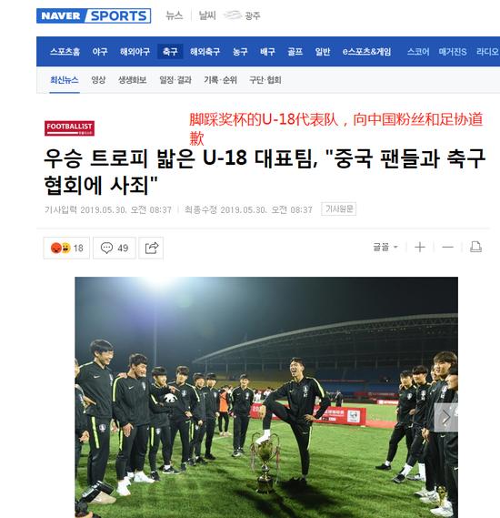 """韩国footballist批评道,""""球员幼稚的行为激怒中国。"""""""