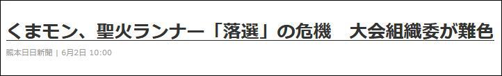 熊本日日新闻报道截图