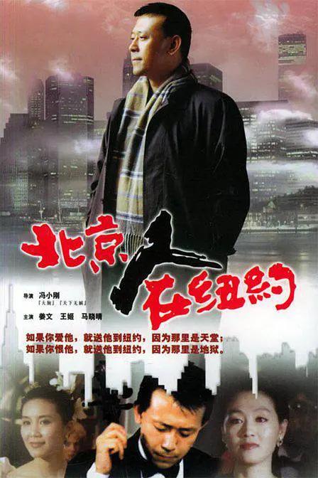 《北京人在纽约》,很多人赴美淘金梦的开始。