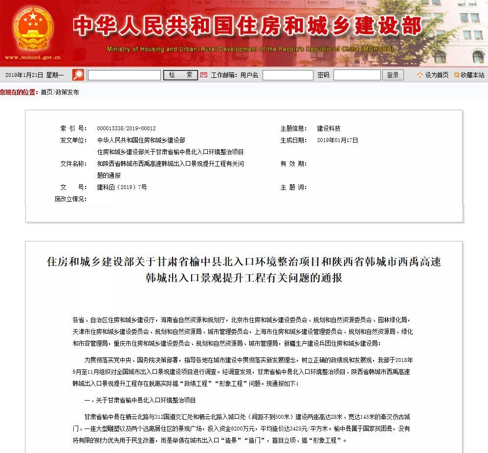 """陕西韩城耗资1.9亿建""""鲤鱼跃龙门"""" 被全国通报"""