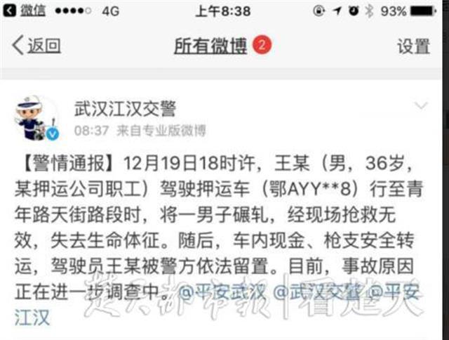 图为武汉江汉交警微博通报截图