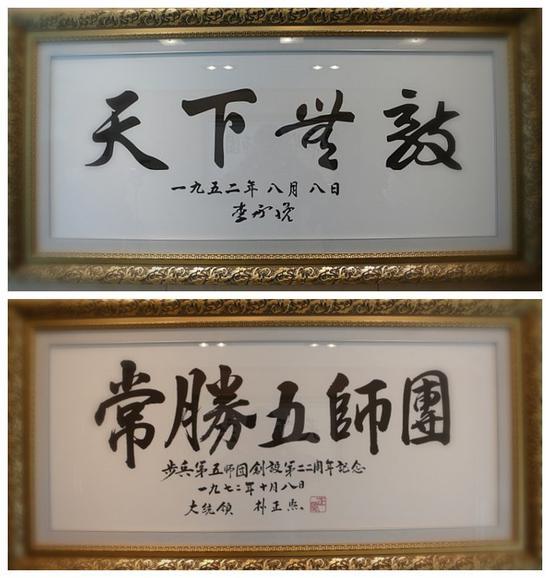 图为韩国前总统李承晚和朴正熙所写的汉字。