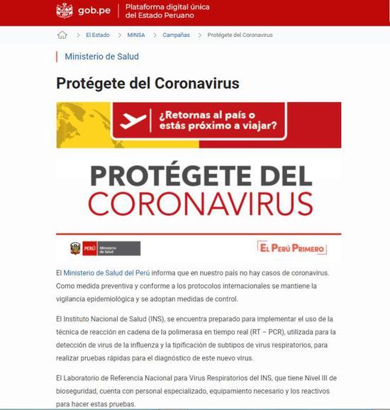 △秘鲁卫生部网站