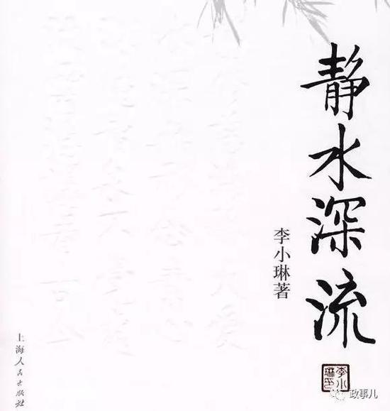 图为2008年出版的《静水深流》一书封面