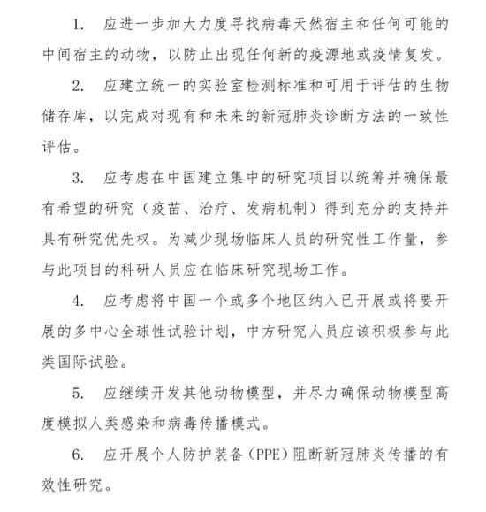 中国-世卫组织联合考察报告:新冠病毒是一种动物源性病毒