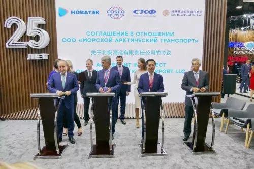 中远海运集团与俄罗斯诺瓦泰克股份公司、俄罗斯现代商船公共股份公司以及丝路基金有限责任公司在俄罗斯圣彼得堡签署《关于北极海运有限责任公司的协议》