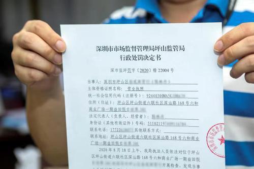 关注!深圳对电子烟广告开出国内首张罚单
