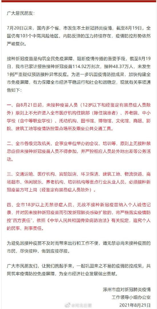 上海病例感染德爾塔 溯源情況公布
