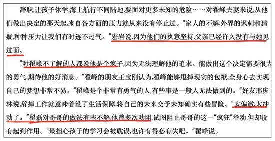 翟峰告诉记者