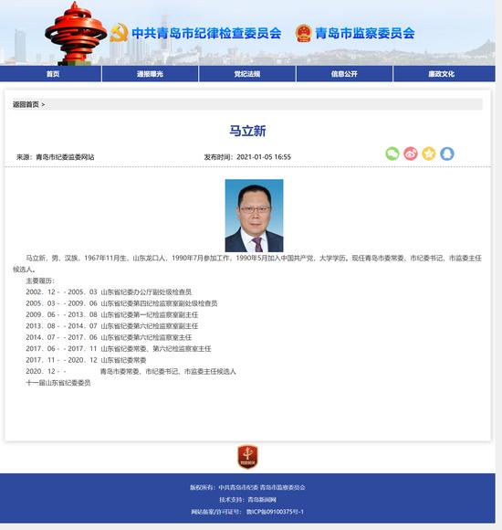 马立新简历。 青岛市纪委监察委网站截图