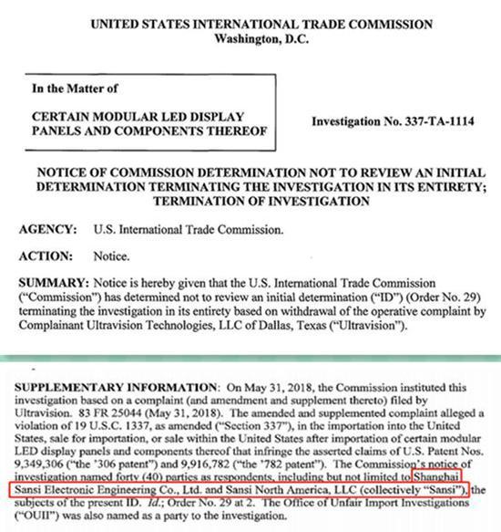▷ 美国国际贸易委员会的终裁书(截图)