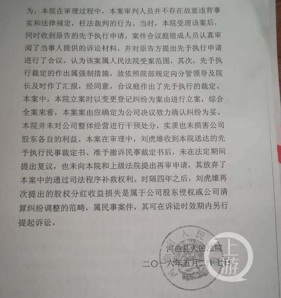 ▲2016年5月27日,河弯县人民法院给刘虎雄出具的《关于刘虎雄举报题目信访答复偏见》。受访者供图