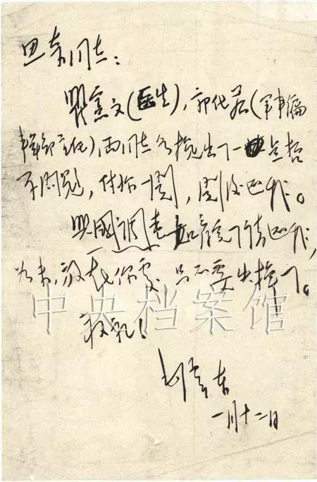 毛泽东致信艾思奇