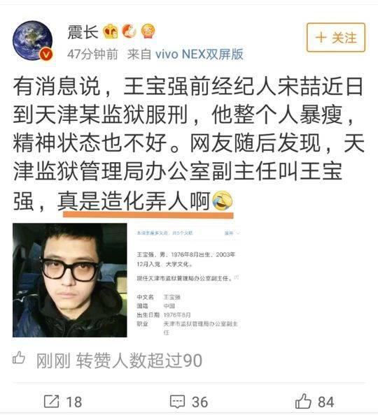 天津监狱辟谣:宋喆不在津服刑王宝强非网传职务