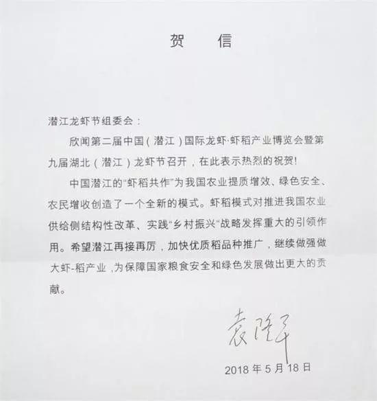 袁隆平贺信稿