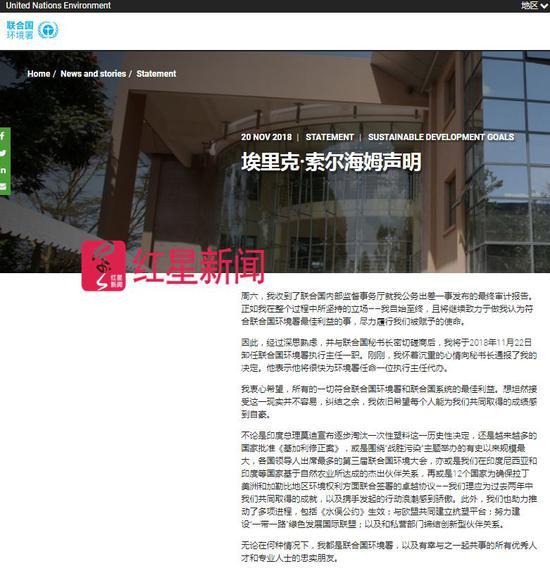 ▲联合国环境署官网上发布的索尔海姆声明