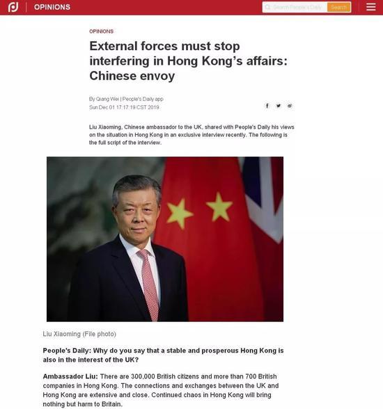 英政客和媒体批评香港政府处置不力 驻英大使回应