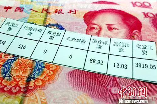 工资条资料图。中新网记者 李金磊 摄
