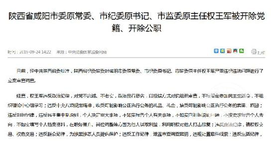 ▲陕西咸阳市纪委原书记权王军被双开。图源于网络