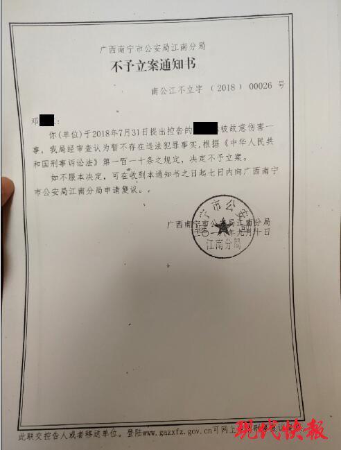 △广西南宁市公安局江南分局出具的《不予立案通知书》