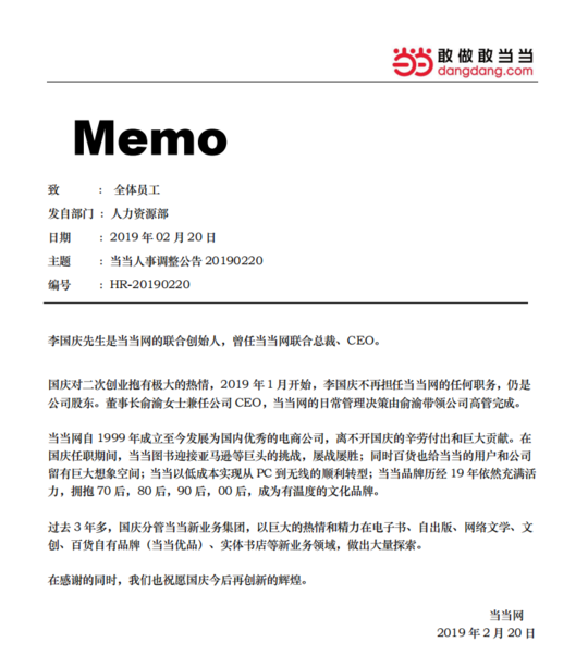 以下为李国庆公开信全文: