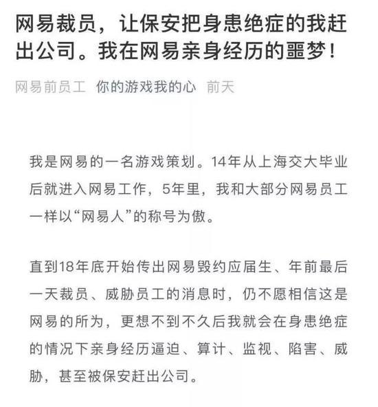 11月23日,网易前员工在微信上发文控诉网易暴力裁员