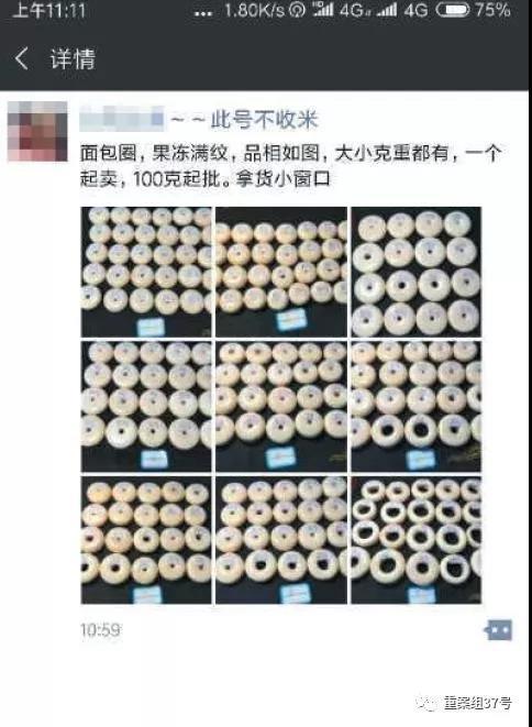 福建一走私团伙成员在其微信朋友圈内发布销售现代象牙制品的广告。 新京报记者王嘉宁 摄