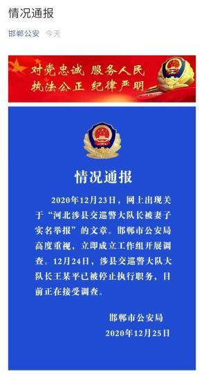 河北涉县交巡警大队长被妻实名举报 已停职接受调查
