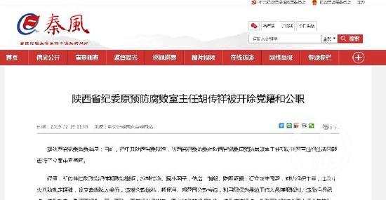 ▲陕西省纪委监委对胡传祥严重违纪违法问题进行了立案。