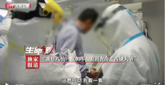 北京市委书记赴地坛医院,与他们视频连线插图(1)